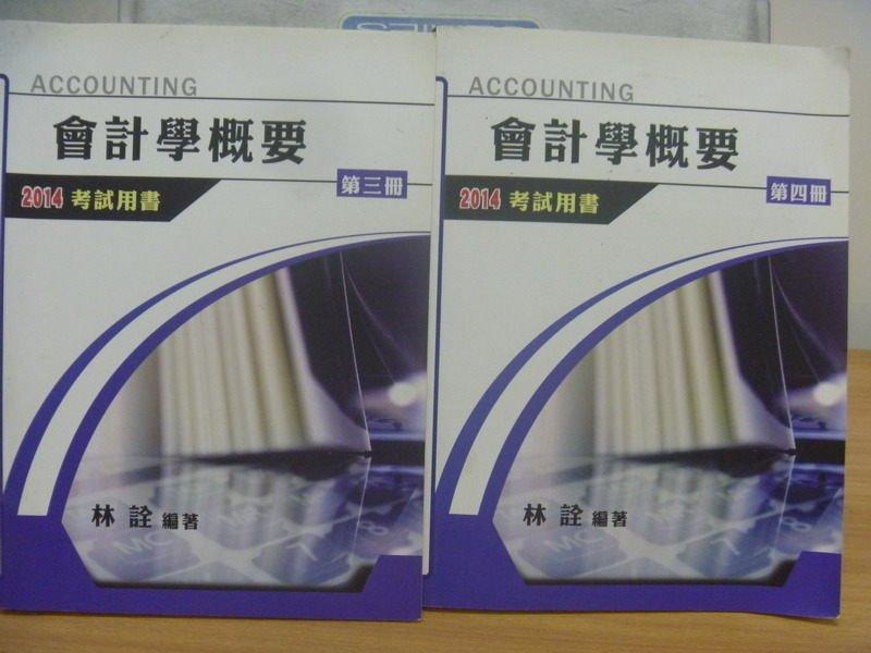 【書寶二手書T9/進修考試_XGZ】會計學概要_第3&4冊_2本合售_2014考試用書_林詮
