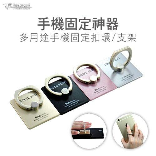 【UNIPRO】Metal-Slim 多用途 奢華 手機 扣環 支架 Apple iPhone SONY 三星 平面手機專用 附車用貼