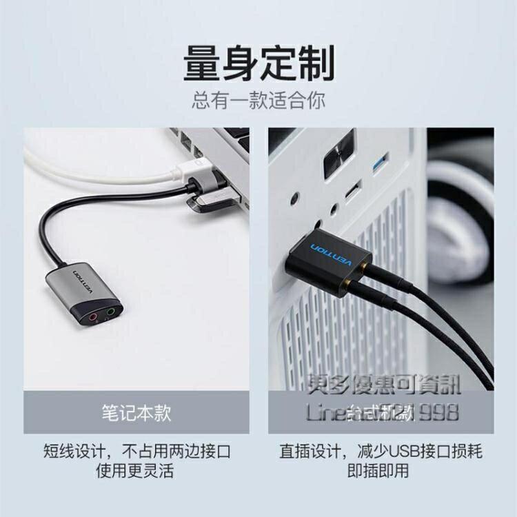 USB聲卡外置臺式機電腦筆記本PS4外接獨立聲卡免驅耳機轉換器線連接麥克風接口 果果輕時尚