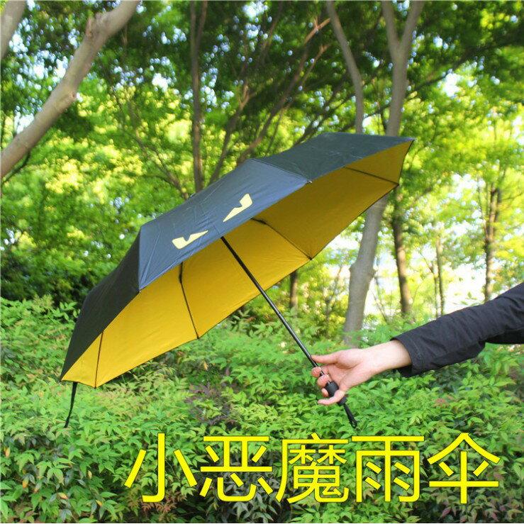 創意小壞人個性太陽傘男女摺疊黑膠晴雨傘兩用防曬防紫外線遮陽傘雨傘遮陽傘