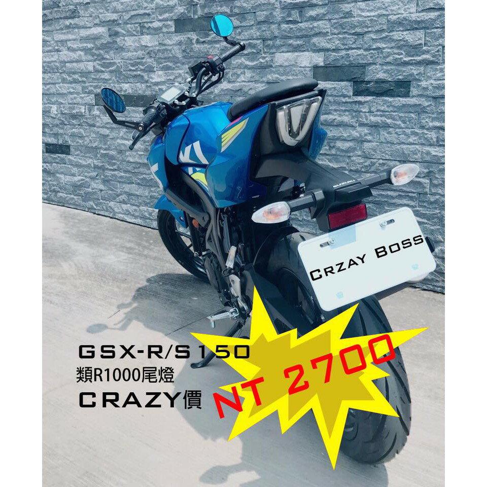 【LFM】CRAZY BOSS 類R1000 整合式尾燈 小阿魯 GSX-R150 GSX-S150 導光 LED 後燈 3
