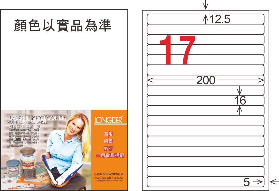 【龍德】LD-8114-W-C 雷射、噴墨、影印用電腦標籤 16x200mm