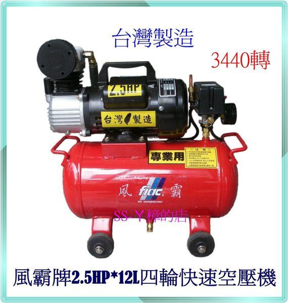風霸牌2.5HP*12L快速型四輪直接式空壓機-台灣製(含稅價)