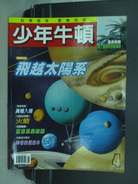 【書寶二手書T1/少年童書_QNX】少年牛頓_第4期_飛越太陽系等