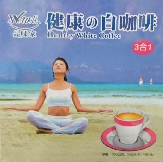 WeWell 品味家 白咖啡3合1(微糖) 25gx10入/盒