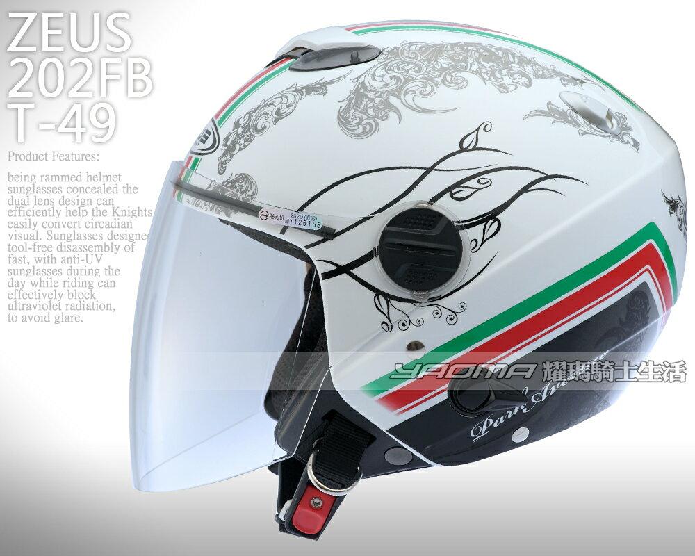 ZEUS安全帽| 202FB T49 白/黑 【內藏鏡片】半罩帽『耀瑪騎士生活機車部品』