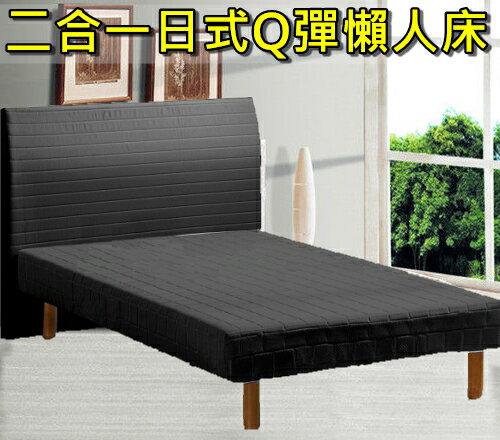床工坊】懶人床「二合一日式Q彈懶人床」3尺單人床墊/彈簧床,三色可選 (不含床頭片)