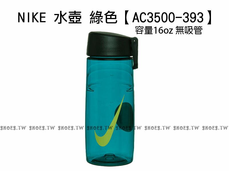 Shoestw【AC3500-393】NIKE水壺 運動水壺 自行車水壺 無吸管 湖水藍