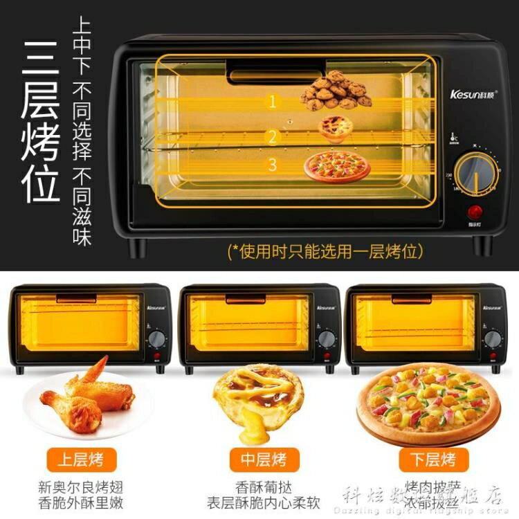 220V科順小烤箱蛋糕面包烤箱家用烘焙小型迷你電烤箱多功能全自動地瓜