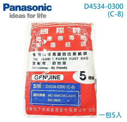 【佳麗寶】-(Panasonic國際)吸塵器專用集塵袋D4534-0300【C-8】