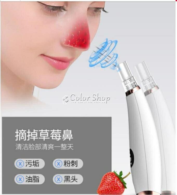 樂天優選-吸黑頭神器電動吸毛孔去粉刺潔面清潔吸出器小洗臉儀器 快速出貨