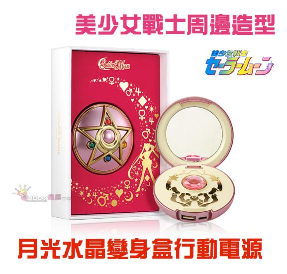 【優選交換禮物】美少女戰士 正版授權 月光變身盒造型 行動電源 3500mAh 毫安培
