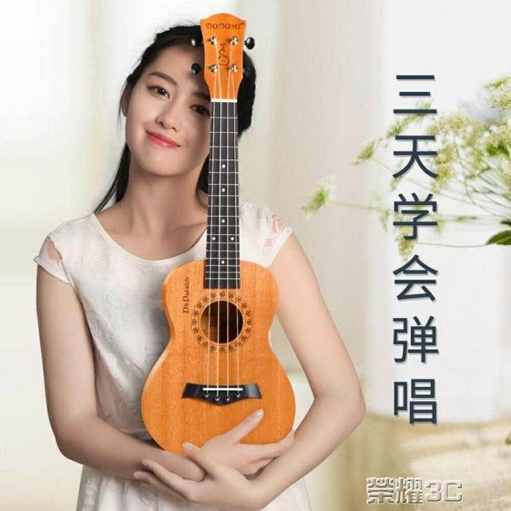 尤克麗麗 dodomi尤克里里初學者學生成人女男小吉他兒童入門23寸26烏克麗麗 榮耀3c - 限時優惠好康折扣