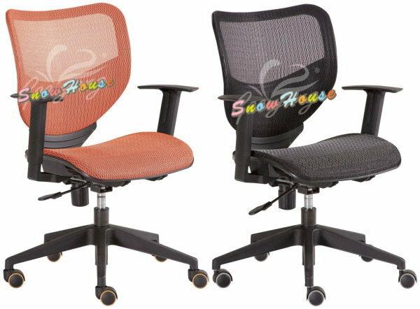 ╭☆雪之屋居家生活館☆╯1001-01020304081B小高腳全網辦公椅電腦椅洽談椅會議椅
