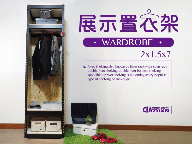 展示置衣架 消光黑〔空間特工 專業客製〕收納櫃 角鋼 質物衣架 LRB2015DO