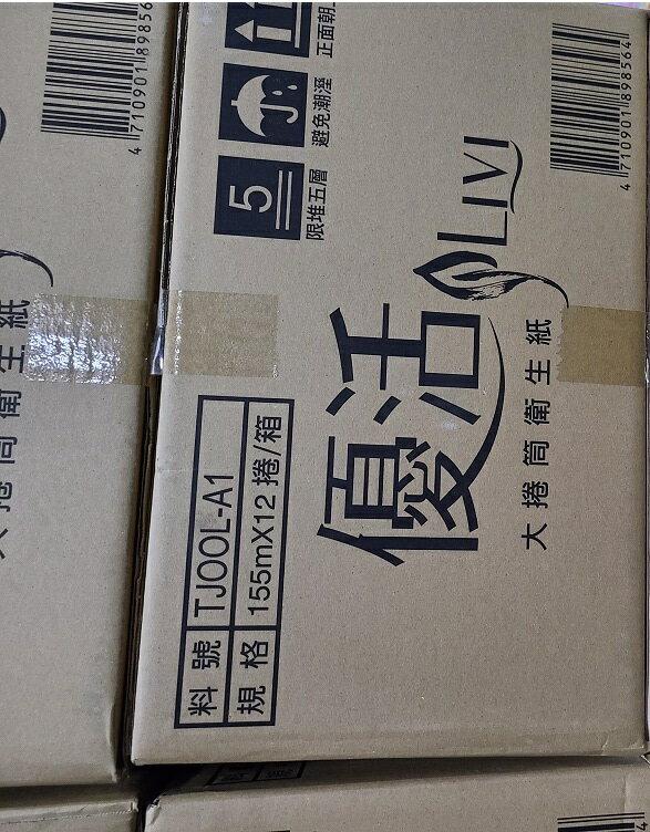 優活大捲筒衛生紙155m*12捲/箱
