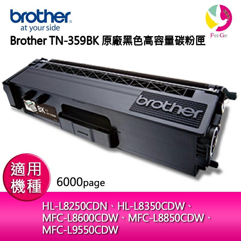 ★下單最高21倍點數送★ Brother TN-359BK 原廠黑色高容量碳粉匣 適用機種:HL-L8250CDN、HL-L8350CDW、 MFC-L8600CDW、MFC-L8850CDW、 MF..