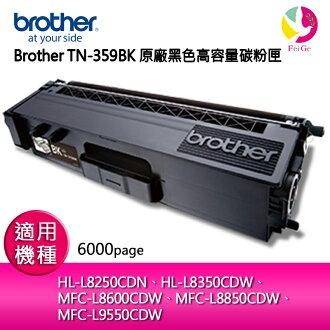 Brother TN-359BK 原廠黑色高容量碳粉匣 適用機種:HL-L8250CDN、HL-L8350CDW、 MFC-L8600CDW、MFC-L8850CDW、 MFC-L9550CDW