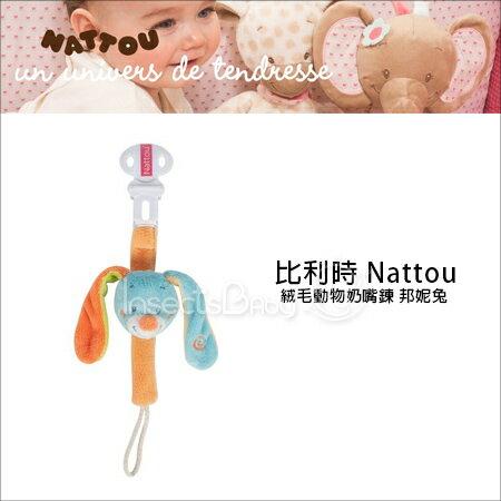 ✿蟲寶寶✿【比利時Nattou】歐洲30年領導品牌 絨毛動物奶嘴鍊 (邦妮兔)《現+預》