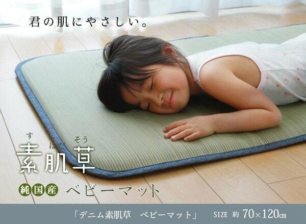 日本IKEHIKO夏日涼感墊天然無染素肌草九州藺草涼蓆牛仔滾邊15mm厚墊70×120cm-日本必買代購日本樂天代購