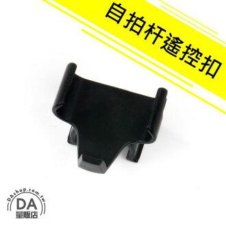 《DA量販店》自拍桿 遙控器專用 固定卡座 夾子 卡扣 夾扣 黑(80-2887)