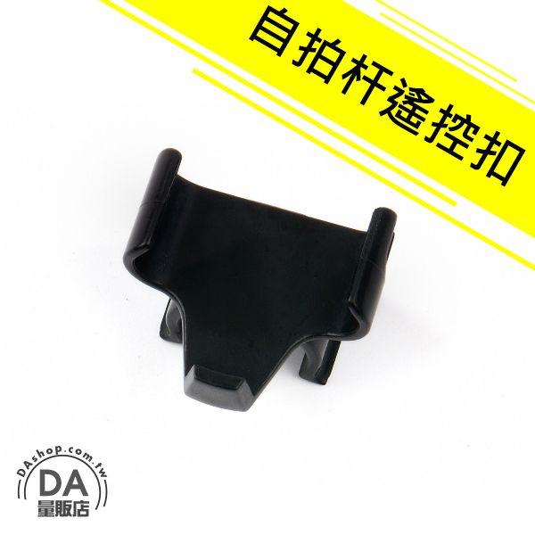 DA量販店:《DA量販店》自拍桿遙控器專用固定卡座夾子卡扣夾扣黑(80-2887)