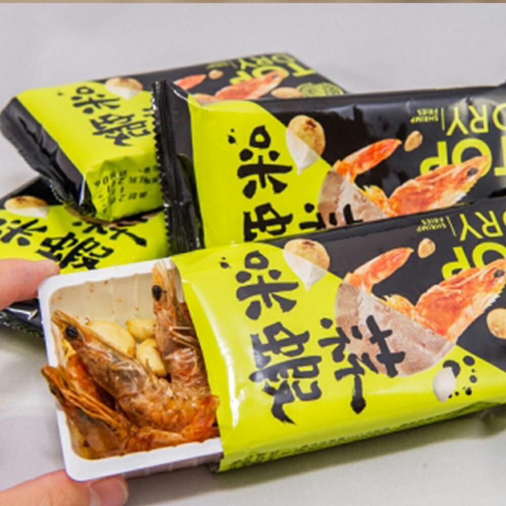 【TOPDRY頂級乾燥】蒜蝦咪