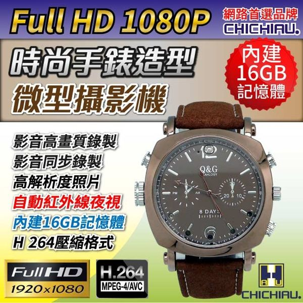 【CHICHIAU】1080P偽裝防水皮帶款手錶16G夜視微型攝影機/影音記錄器B2
