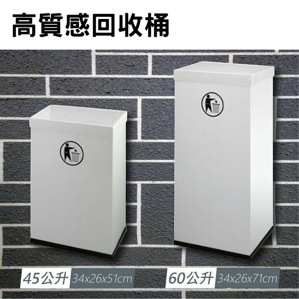 含稅 高級質感專業秘書 垃圾箱 回收桶 C27B 回收桶 清潔箱 分類桶 回收架 垃圾桶 環保箱