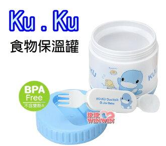 Ku.Ku 酷咕鴨食物保溫罐KU-5341附摺疊式湯叉匙組 (可保溫可保冷,超實用)