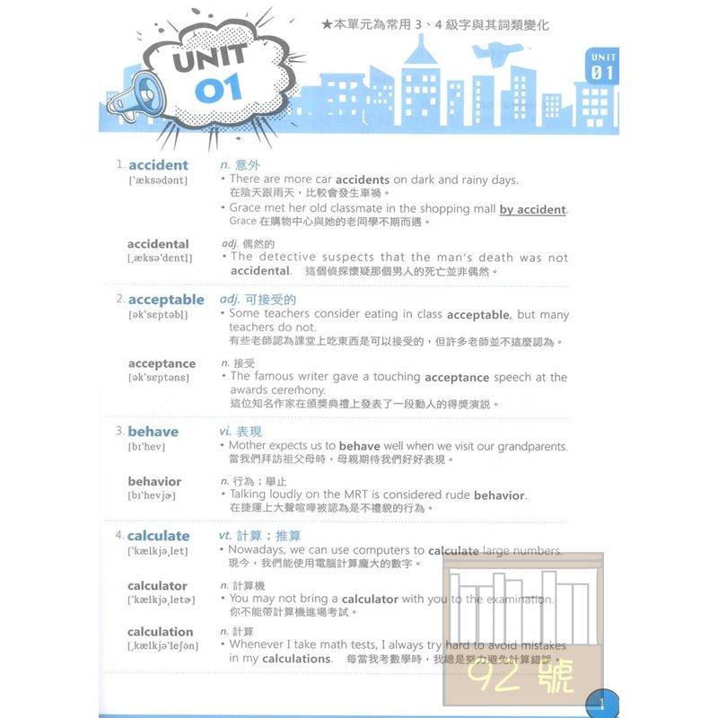 龍騰高中搶救國文大作戰(60601)(108課綱) 3