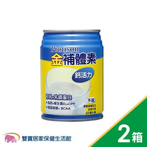 金補體素鈣活力(清甜/不甜) 48瓶/2箱 加贈8罐 營養品 附活動贈品