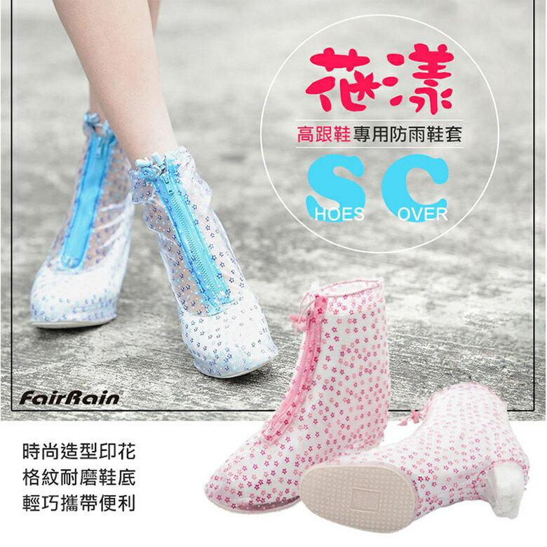 飛銳 高跟鞋專用防雨鞋套-顏色隨機出貨(XL號) [大買家] 5