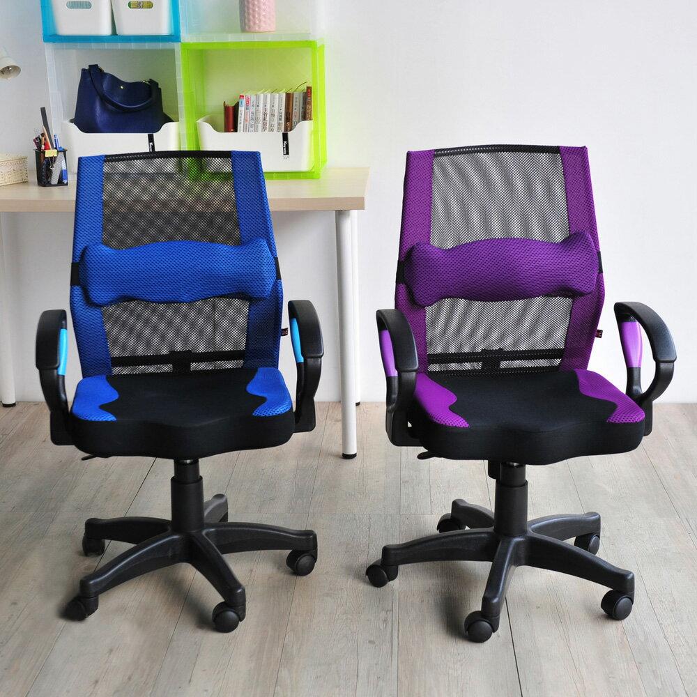 【How Chair 好椅子】智慧透氣護腰扶手電腦椅(辦公椅 靠背 滑輪)