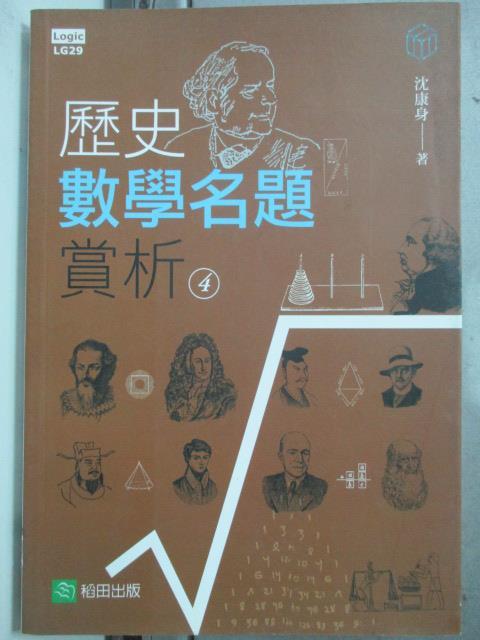 【書寶二手書T3/科學_HAH】歷史數學名題賞析4_沈康身