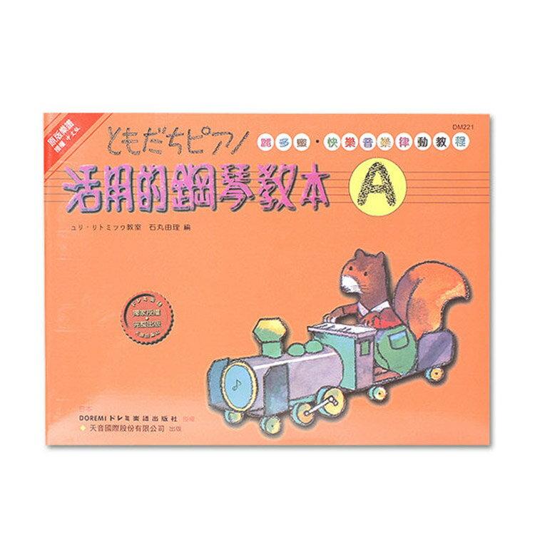 ~Dora~DM221~ DOREMI~活用的鋼琴教本(A)