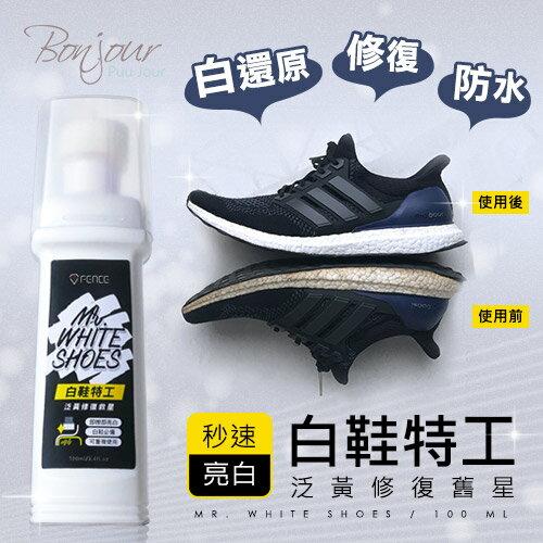 BONJOUR 白鞋特工泛黃修復救星☆| Mr. White Shoes |E.【ZWR10-0】I. 0