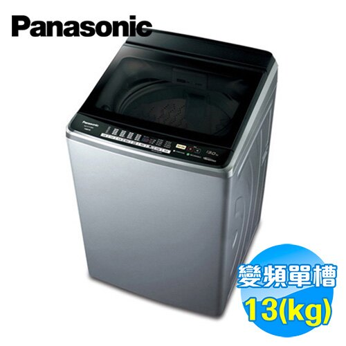 ~ 品~國際 Panasonic 雙科技變頻洗衣機 13kg NA~V130BBS ~