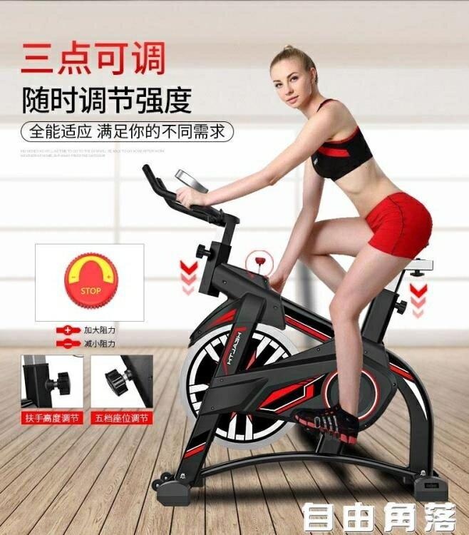 【快速出貨】動感單車 女家用跑步鍛煉健身車健身房器材腳踏室內運動自行車 七色堇 新年春節送禮