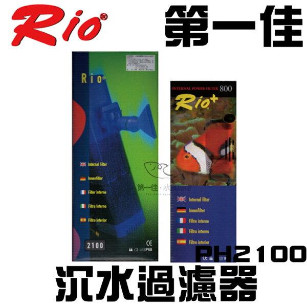 第一佳水族寵物:[第一佳水族寵物]台灣RIO沉水過濾器PF2100(2630Lhr)免運