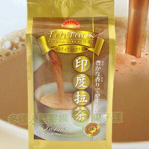 SUNRISE DAY 印度拉茶(奶茶)[MA001]