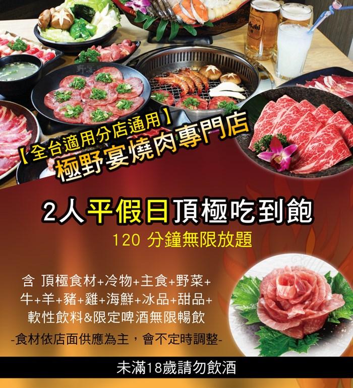 【全台多點】極野宴燒肉專門店2人平假日頂極吃到飽