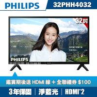 ★送2好禮★PHILIPS飛利浦 32吋液晶顯示器+視訊盒32PHH4032 0