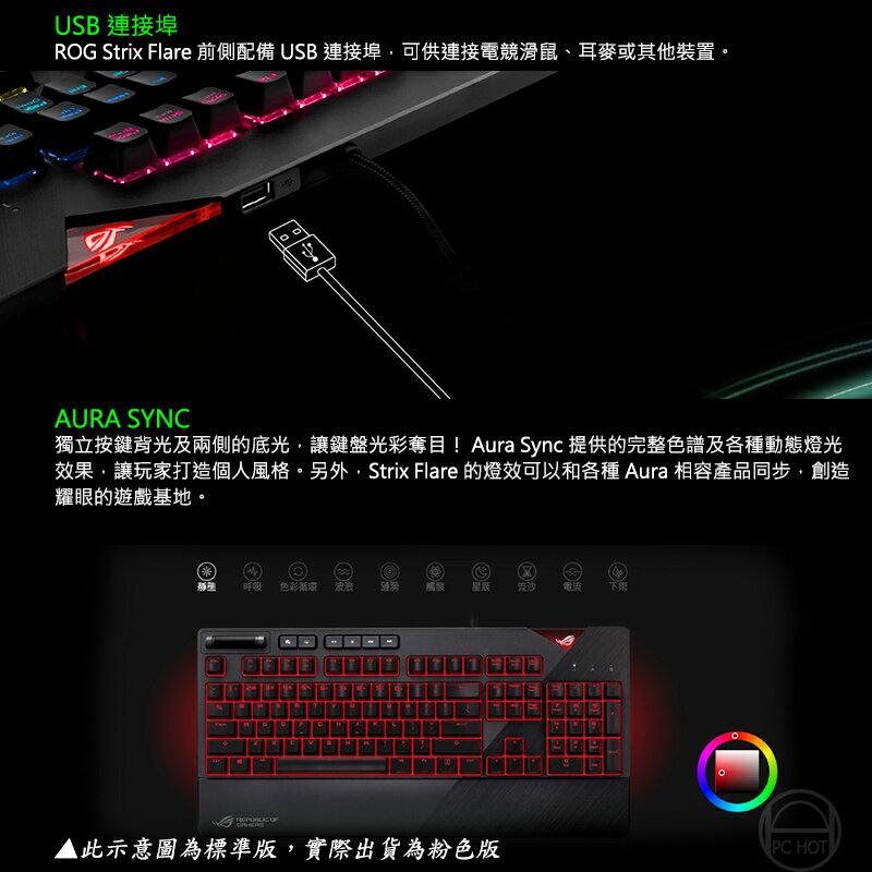 [春節促銷] ASUS 華碩 ROG STRIX FLARE PNK 機械式鍵盤 電競鍵盤 粉紅限量版 青軸 茶軸 6