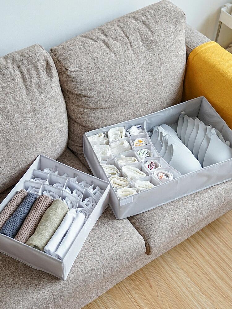 家用裝內衣內褲襪子分格收納盒放文胸盒宿舍神器學生整理箱可水洗1入