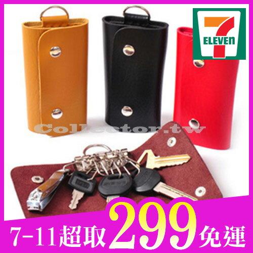 【7-11超取299免運】時尚簡約男女款鑰匙包 仿真皮鑰匙包 汽車鑰匙扣