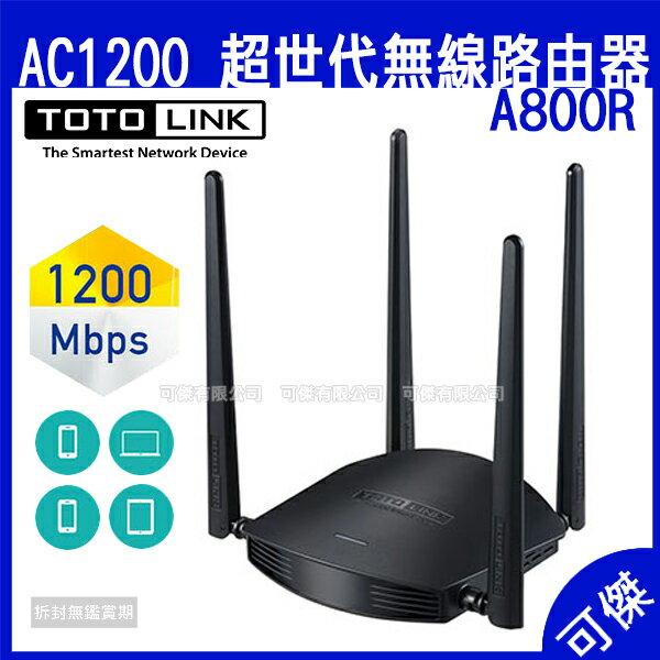 可傑 TOTOLINK AC1200 超世代無線路由器 A800R 路由器 優惠送S505網路交換器