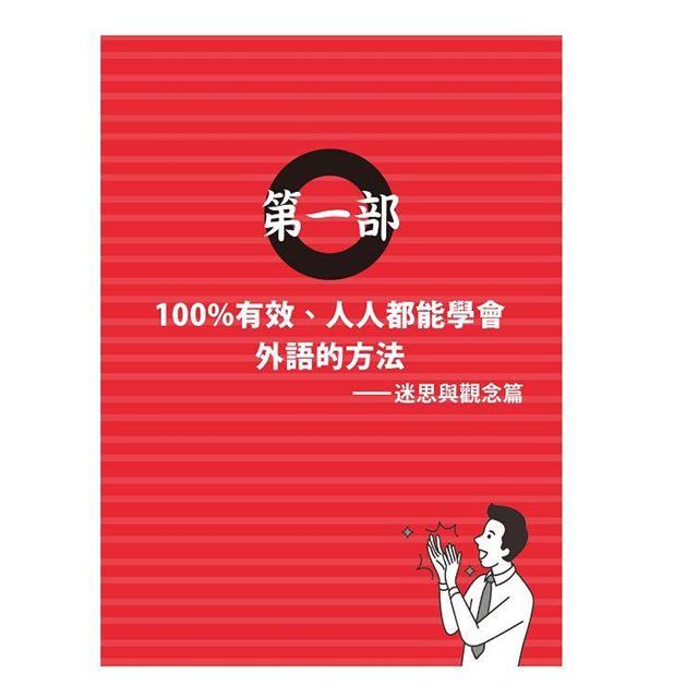 學外語就像學母語:25語台灣郎的沉浸式語言習得 7