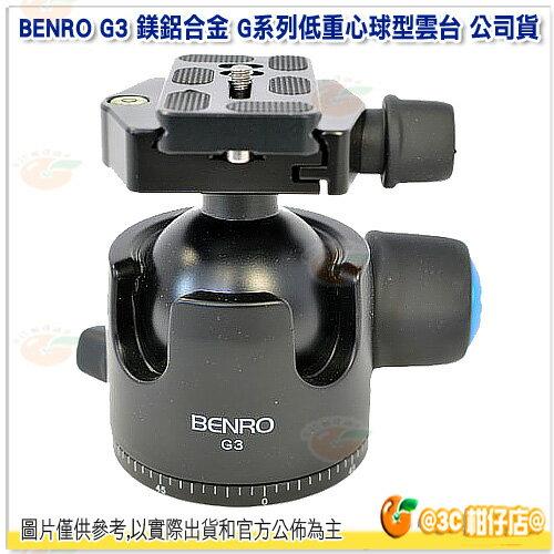 24期0利率 百諾 BENRO G3 鎂鋁合金 G系列低重心球型雲台 公司貨 承重55kg 3/8 螺口 萬向雲台