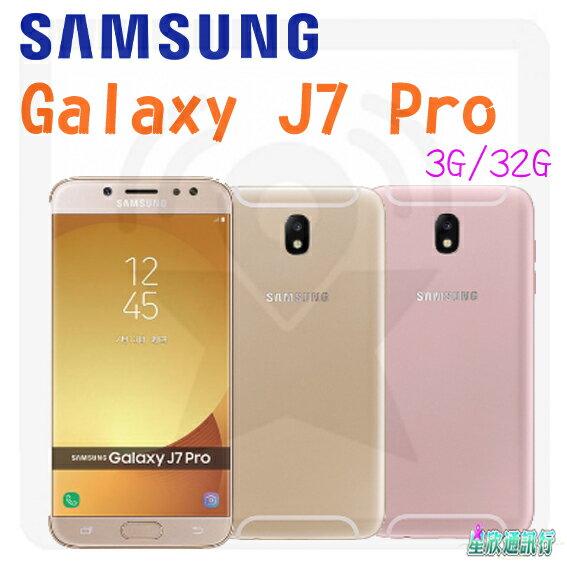 【星欣】SAMSUNG Galaxy J7 Pro (J730) 3G/32G 5.5吋 4G+3G雙卡雙待 直購價